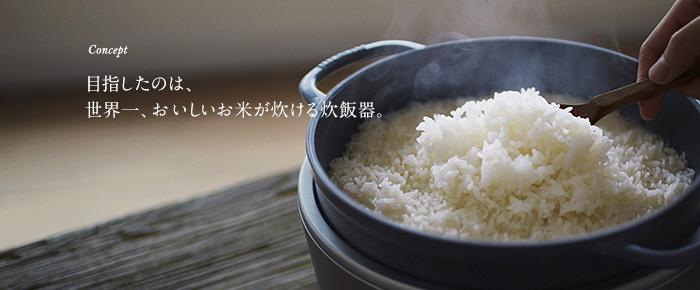 http://shop.vermicular.jp/jp/img/ricepot/item_detail01.jpg
